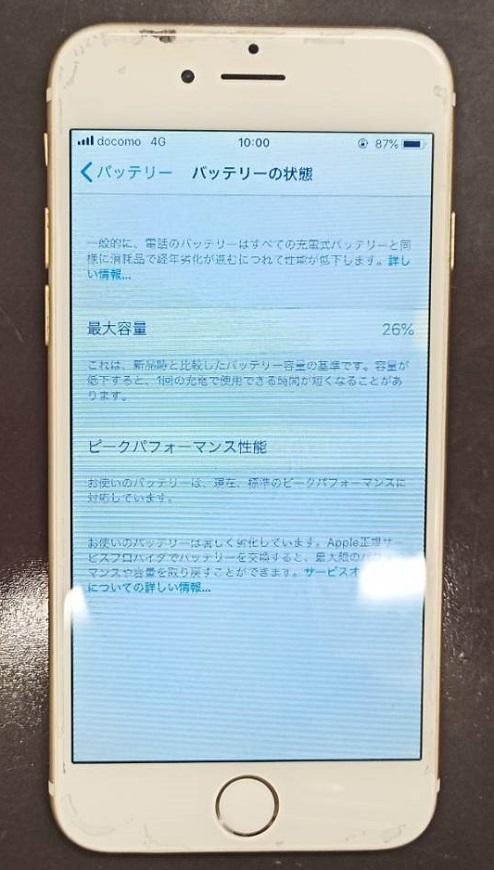 画面が壊れ表示に線が映る様になりバッテリーもかなり劣化が進んでいるiPhone6画像