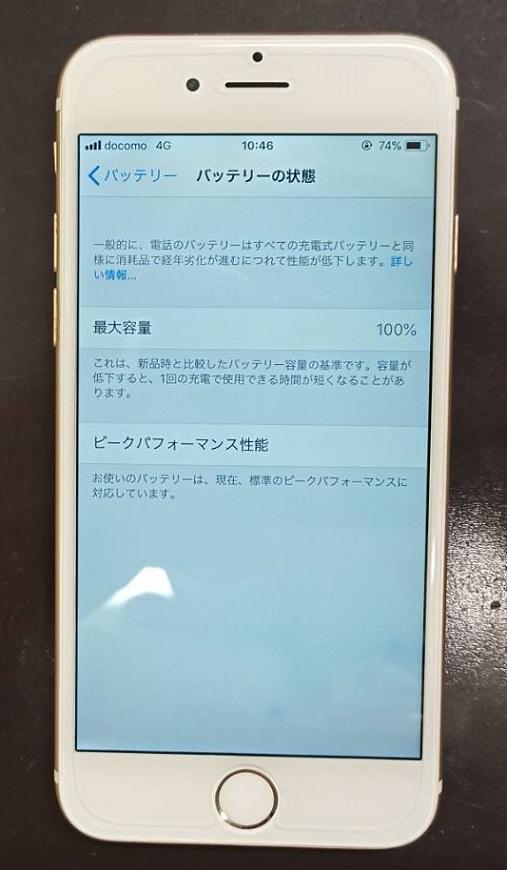 画面修理とバッテリー交換修理をして新品の様に直ったiPhone6画像