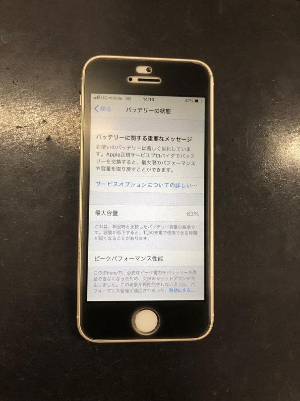iPhoneSEのバッテリー劣化です。