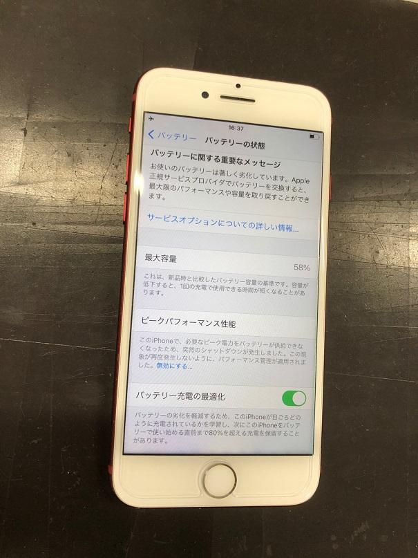 バッテリーが劣化しているiPhone8です。