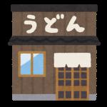 「福岡うどん人気ランキングTOP20」に北九州市の店舗がランクイン!