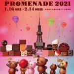 大型バレンタインイベント『ショコラプロムナード 2021』開催中!