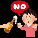 1月16日は……禁酒の日!?