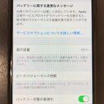 iPhone修理のスマップル静岡店です。  今日は外がとんでもなく寒いですね…