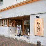できたてモンブランが食べられるお店が、またも大須に!「和栗茶屋 眞津留(まつる)」