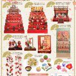磐田市香りの博物館 おひな様と春の香り展~いまとむかしの雛人形~