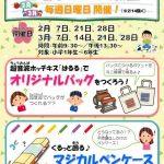 【小学生対象】 スズキ歴史館 「日曜ものづくり教室」開催!!