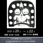 第119回鐵心水墨画回顧展「鬼瓦で疫病退散」