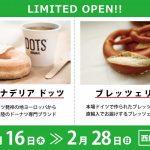 ドーナツとプレッツェルの専門店、限定オープン!