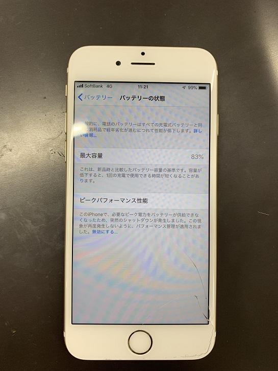 バッテリーが劣化したiPhone7