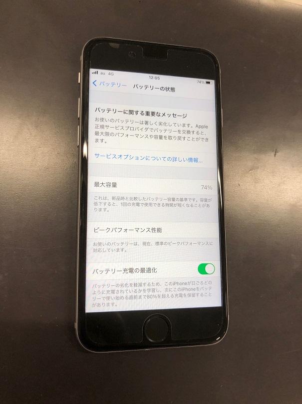 バッテリー劣化したiPhone6sです。