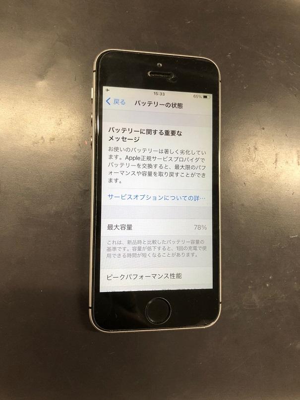 バッテリー劣化したiPhoneSEです。