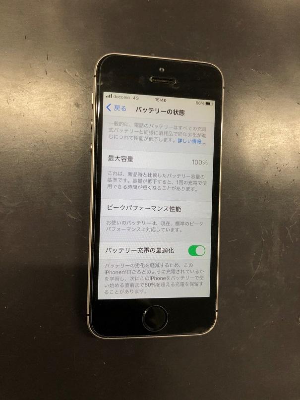 バッテリー交換後のiPhoneSEです。