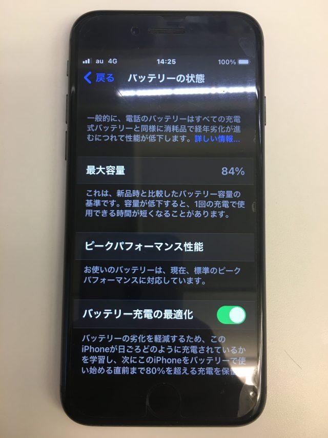 iPhone8 バッテリー交換前
