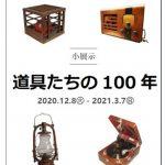 浜松市博物館 小展示「道具たちの100年」