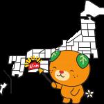 2月20日は愛媛の日!🍊