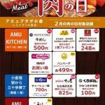 アミュプラザ小倉で「肉の日」開催!