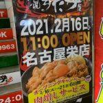 「スマップル名古屋栄店」すぐ側に「伝説のすた丼屋」がオープンします!!