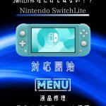 Nintendo Switch Liteの修理も是非当店へお任せ下さい!!