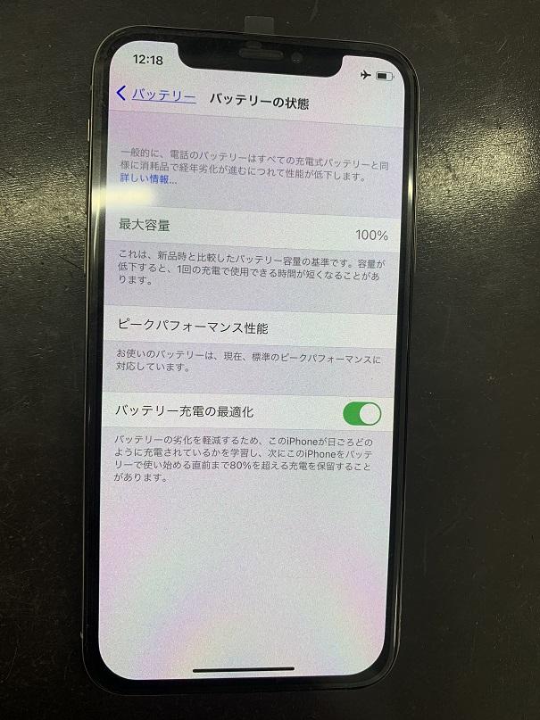 修理後のiPhoneX