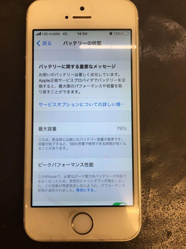 iPhoneSE バッテリー劣化 交換前