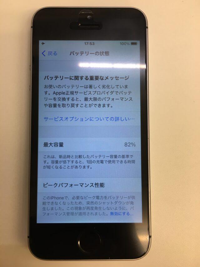 iPhoneSE バッテリー交換前