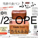 小倉生まれの高級食パン、本日オープン!