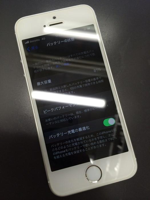 バッテリーの劣化したiPhoneSE