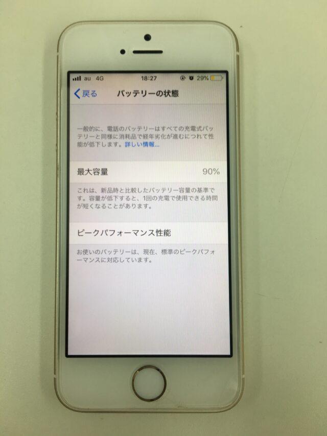 iPhoneSE 電池交換前