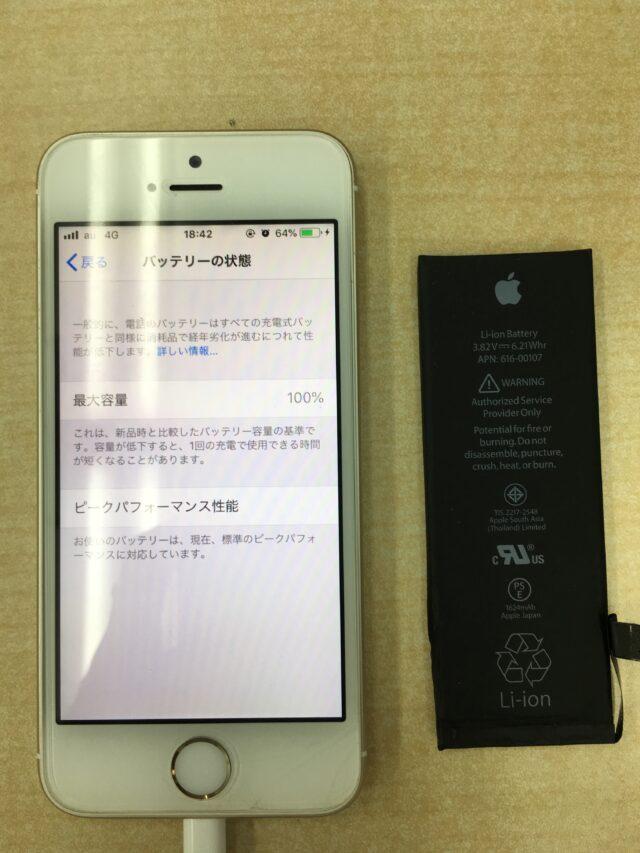 iPhoneSE 電池交換後