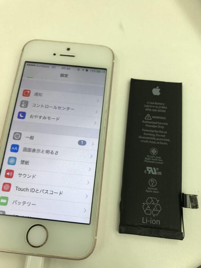 iPhoneSE(第1世代)のバッテリー交換修理